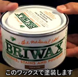 BRIWAX ブライワックス 塗装