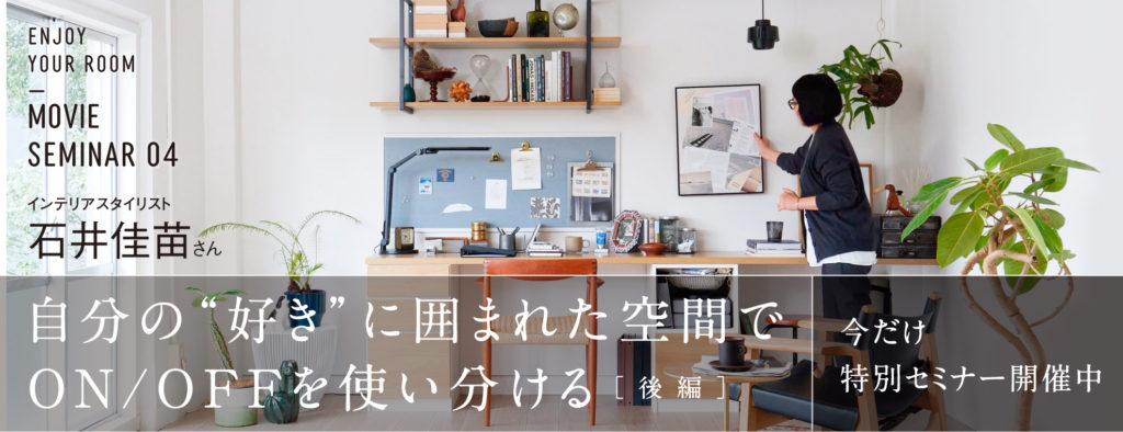 インテリア セミナー 石井佳苗