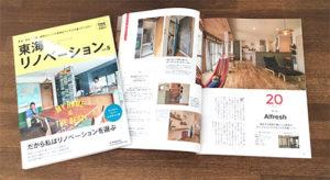 2018年10月31日発売 東海リノベーション vol.5