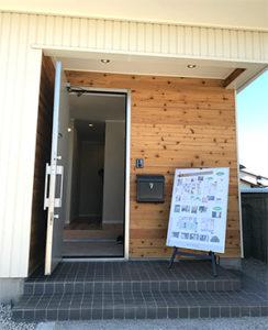 幸町 リノベーション モデルハウス 玄関