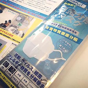 マスク 新型コロナウイルス対策