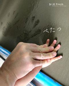 土間 手形 写真