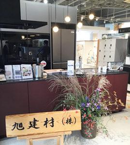 旭建材 イベント 美茶祭 写真